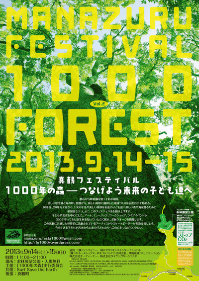 1000forest2013